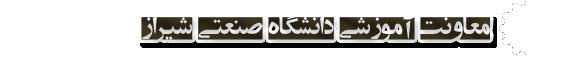 معاونت آموزشی و تحصیلات تکمیلی دانشگاه صنعتی شیراز logo